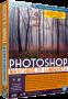 GDF Photoshop N.90 - Maschere di Luminanza + Azioni