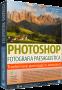 Photoshop N.108 - FOTOGRAFIA PAESAGGISTICA