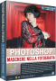 Photoshop N.112 - MASCHERE NELLA FOTOGRAFIA